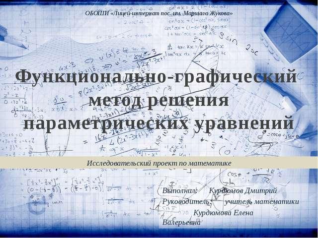 Функционально-графический метод решения параметрических уравнений Исследовате...