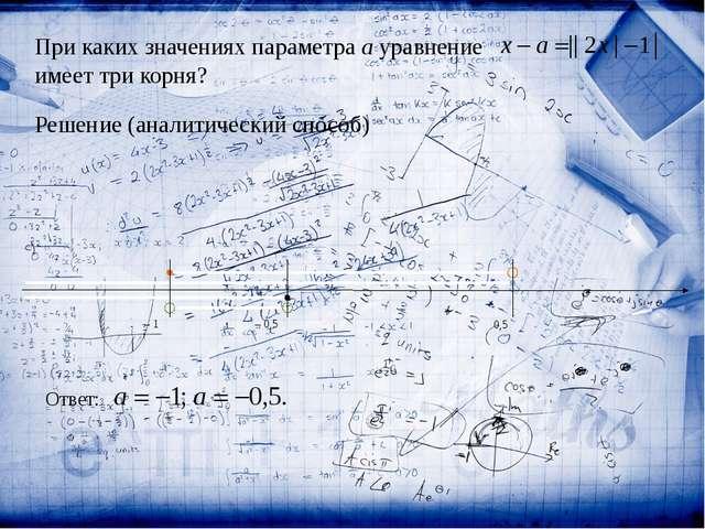При каких значениях параметра a уравнение имеет три корня? Решение (аналитич...