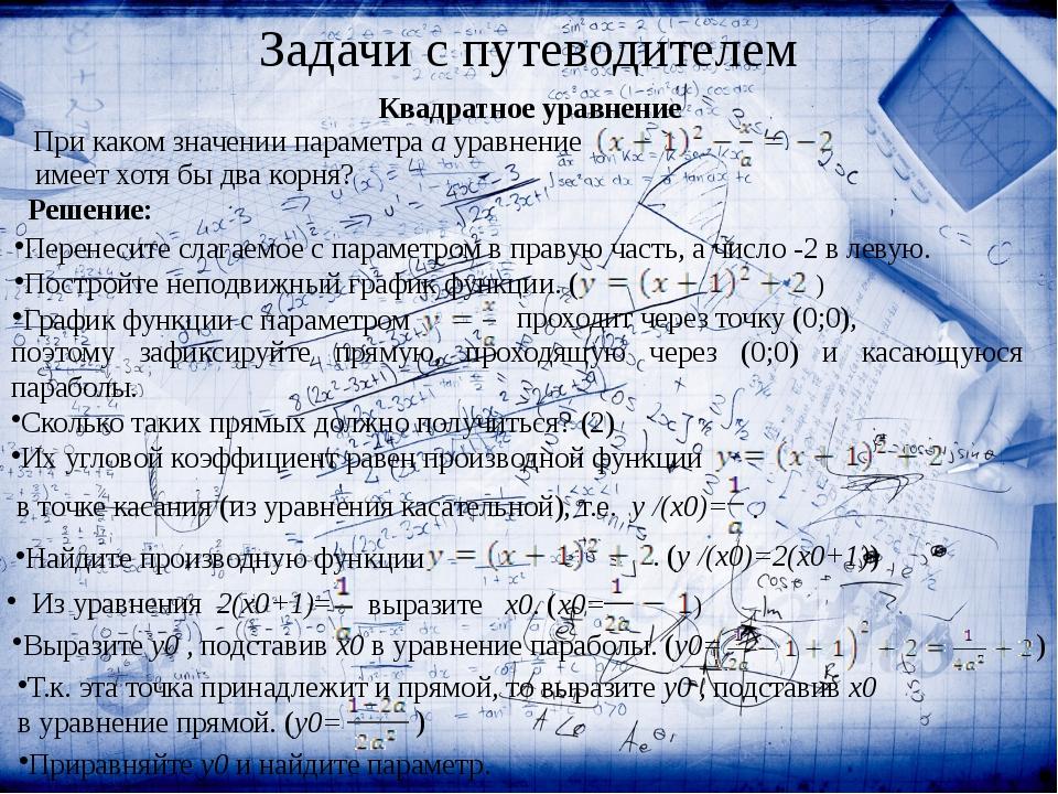 Задачи с путеводителем Квадратное уравнение ) ) )