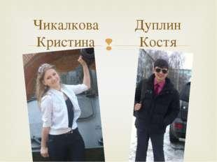 Чикалкова Кристина Дуплин Костя 