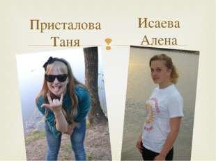 Присталова Таня Исаева Алена 