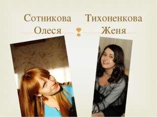 Сотникова Олеся Тихоненкова Женя 