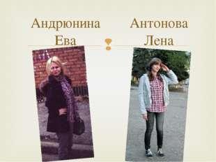 Андрюнина Ева Антонова Лена 