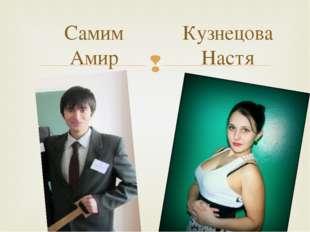 Самим Амир Кузнецова Настя 