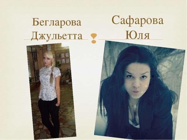 Бегларова Джульетта Сафарова Юля 