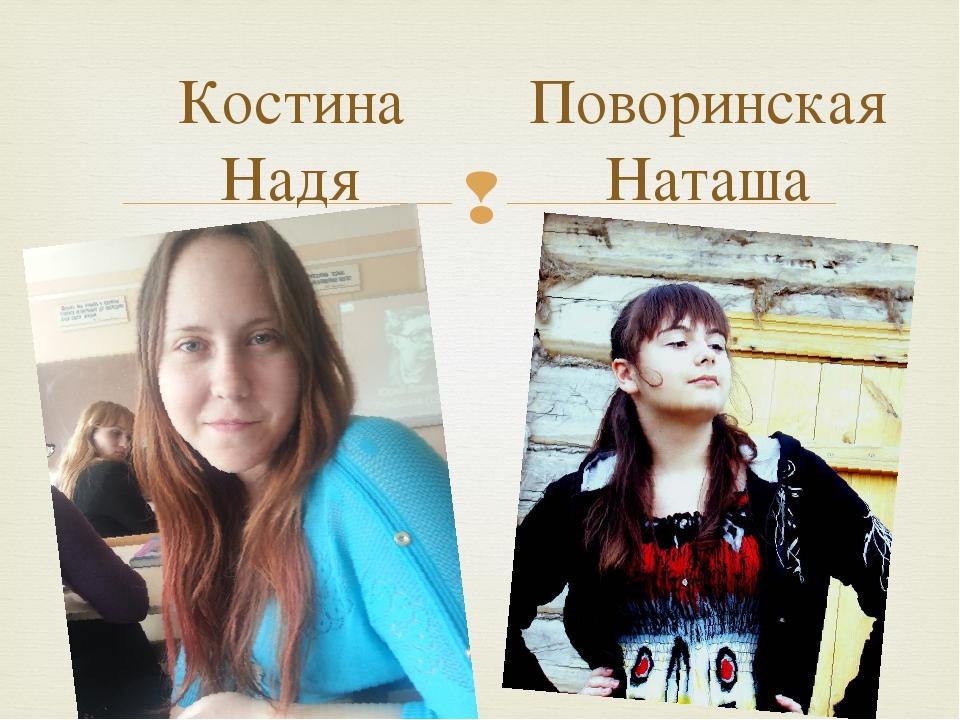 Костина Надя Поворинская Наташа 