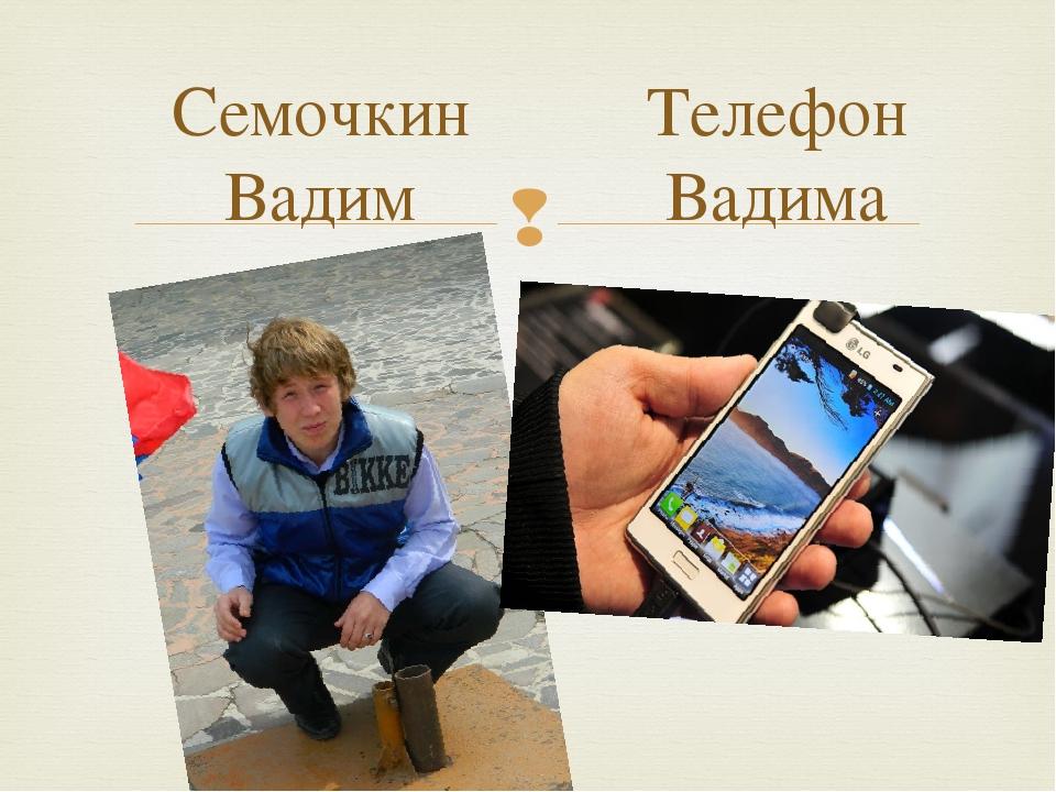 Семочкин Вадим Телефон Вадима 