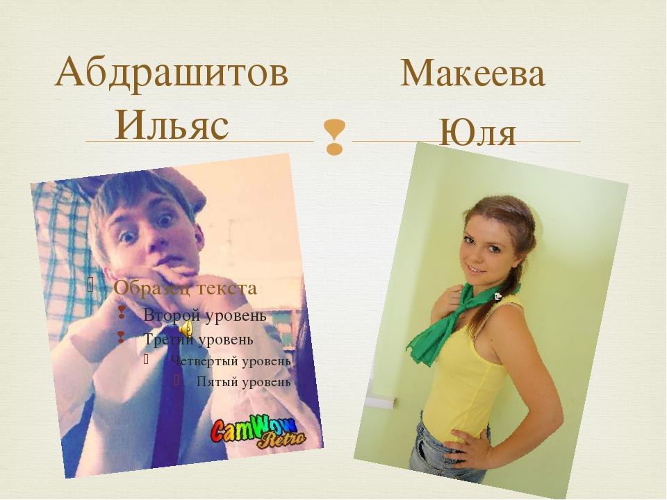 Абдрашитов Ильяс Макеева Юля 