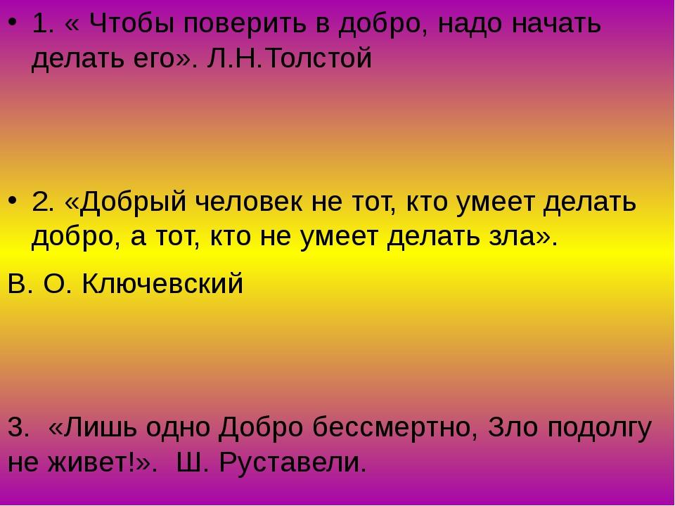 1. « Чтобы поверить в добро, надо начать делать его». Л.Н.Толстой 2. «Добрый...