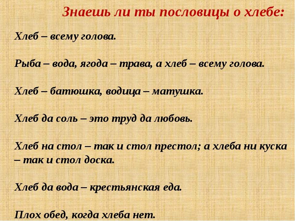 Знаешь ли ты пословицы о хлебе: Хлеб – всему голова. Рыба – вода, ягода – тр...