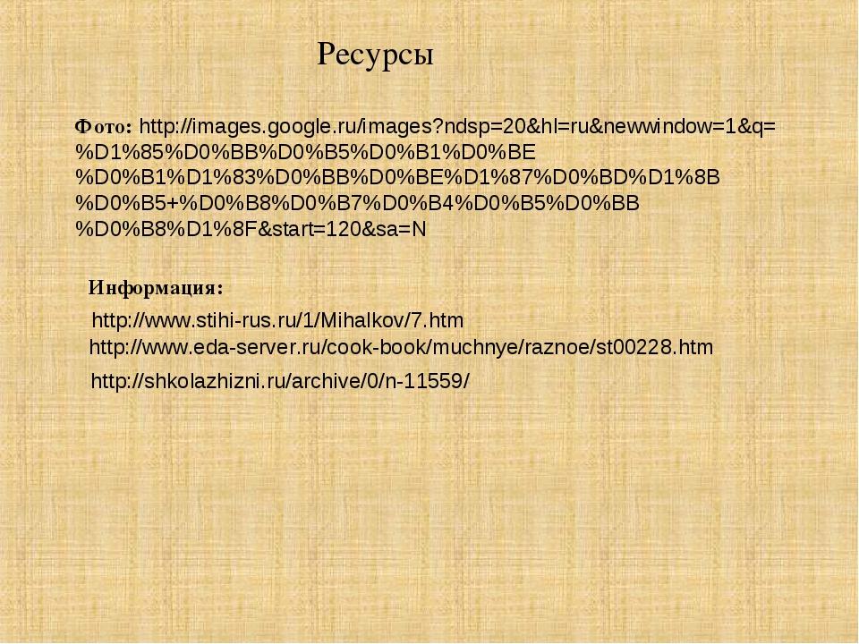 Фото: http://images.google.ru/images?ndsp=20&hl=ru&newwindow=1&q=%D1%85%D0%BB...