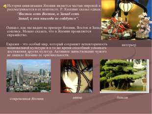 История цивилизации Японии является частью мировой и рассматривается в ее кон