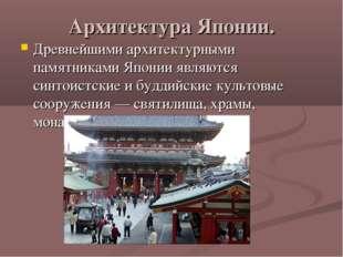Архитектура Японии. Древнейшими архитектурными памятниками Японии являются с