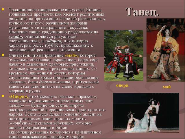 Танец. Традиционное танцевальное искусство Японии, возникшее в древности как...