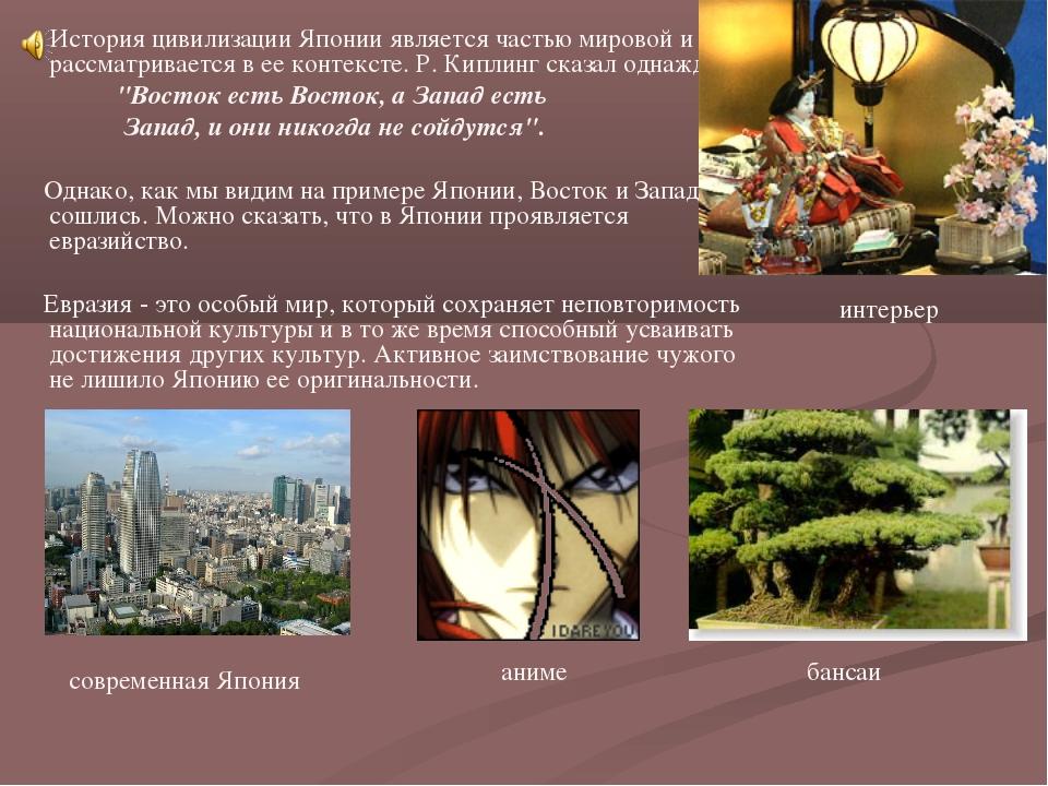 История цивилизации Японии является частью мировой и рассматривается в ее кон...