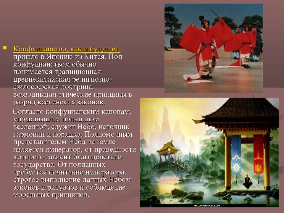 Конфуцианство, как и буддизм, пришло в Японию из Китая. Под конфуцианством об...