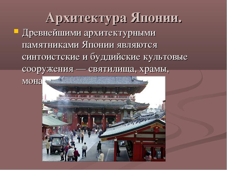 Архитектура Японии. Древнейшими архитектурными памятниками Японии являются с...