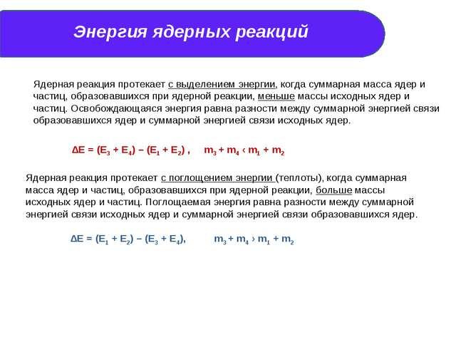 Энергия ядерных реакций Ядерная реакция протекает с выделением энергии, когда...