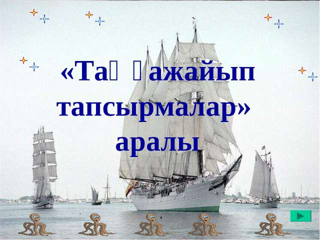 «Таңғажайып тапсырмалар» аралы