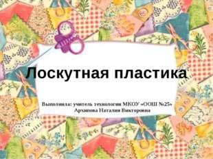 Выполнила: учитель технологии МКОУ «ООШ №25» Архипова Наталия Викторовна Лос