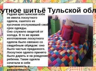 РРРРР Лоскутное шитьё Тульской области Редкая крестьянская изба не имела ло