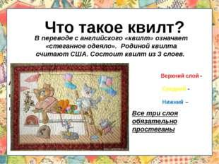 В переводе с Верхний слой - декоративный Средний - прокладка Нижний – подклад