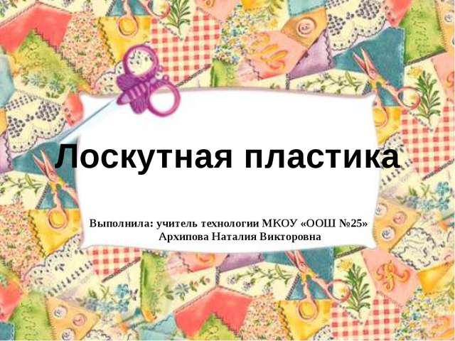 Выполнила: учитель технологии МКОУ «ООШ №25» Архипова Наталия Викторовна Лос...
