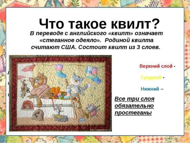 В переводе с Верхний слой - декоративный Средний - прокладка Нижний – подклад...