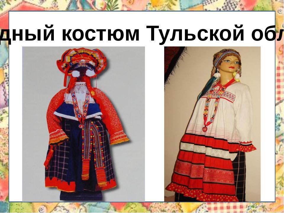 Народный костюм Тульской области
