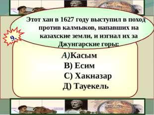 А)Касым В) Есим С) Хакназар Д) Тауекель Этот хан в 1627 году выступил в похо