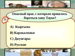 A) Кыргызы  B) Каракалпаки  C) Джунгары  D) Русские Опасный враг, с кот