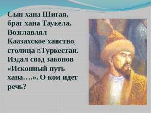 Есен-Буга хотел использовать Керея и Жанибека в борьбе против хана Абулхаира