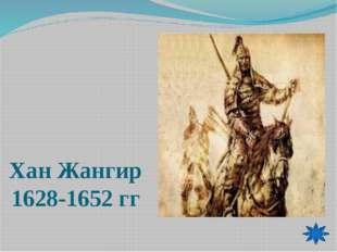 Тауекель хотел получить помощь в борьбе против хана Абдаллаха. Царское прави
