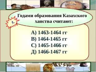 А) 1463-1464 гг В) 1464-1465 гг С) 1465-1466 гг Д) 1466-1467 гг Годами образ