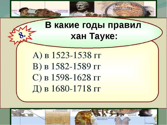 А) в 1523-1538 гг В) в 1582-1589 гг С) в 1598-1628 гг Д) в 1680-1718 гг В ка...