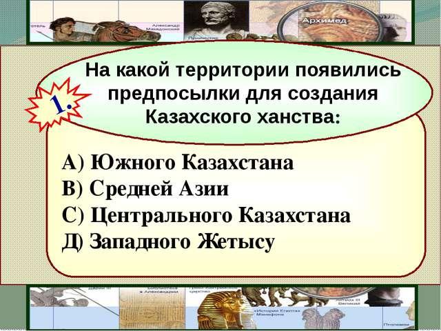Какие виды жилищ были у казахов?