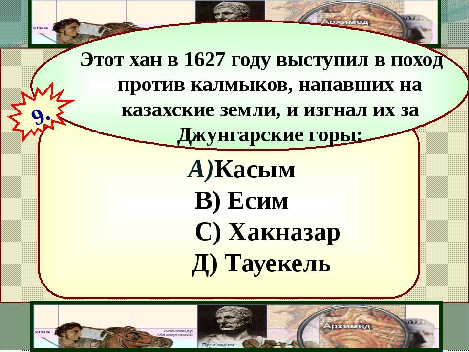 А)Касым В) Есим С) Хакназар Д) Тауекель Этот хан в 1627 году выступил в похо...