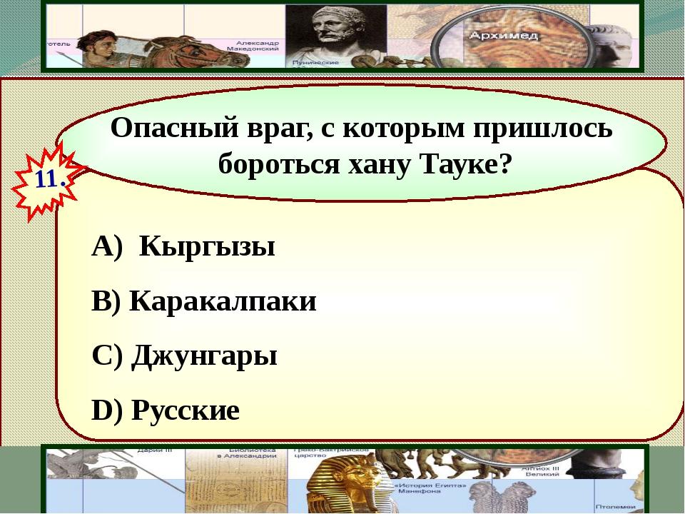 A) Кыргызы  B) Каракалпаки  C) Джунгары  D) Русские Опасный враг, с кот...