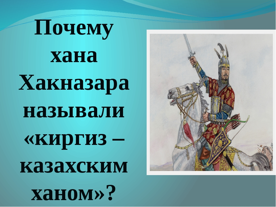 Хан Есим 1598-1628 гг