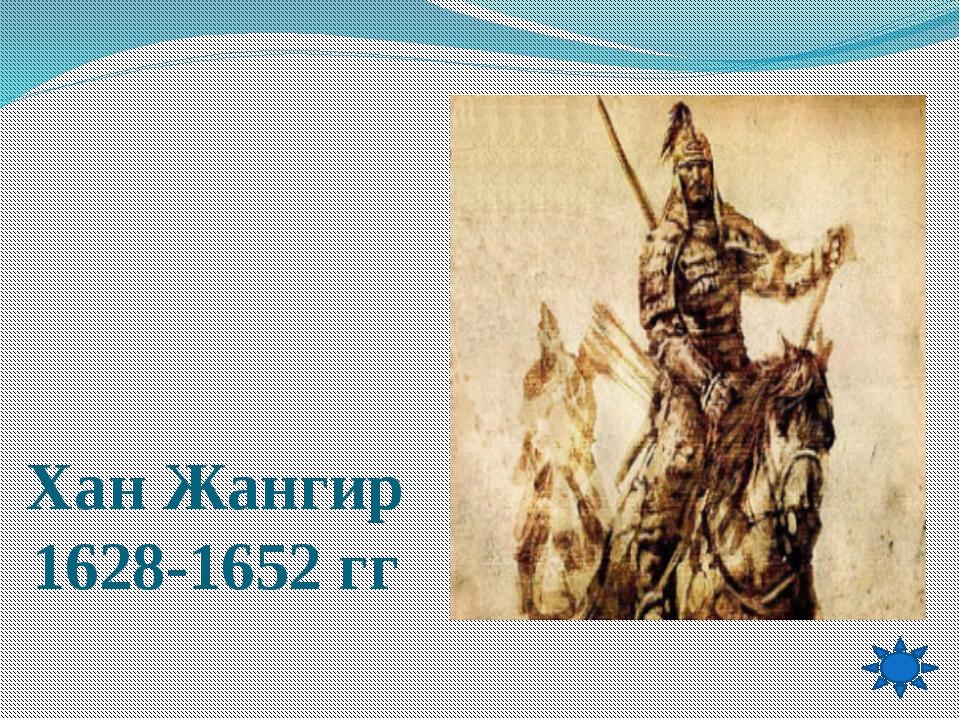 Тауекель хотел получить помощь в борьбе против хана Абдаллаха. Царское прави...