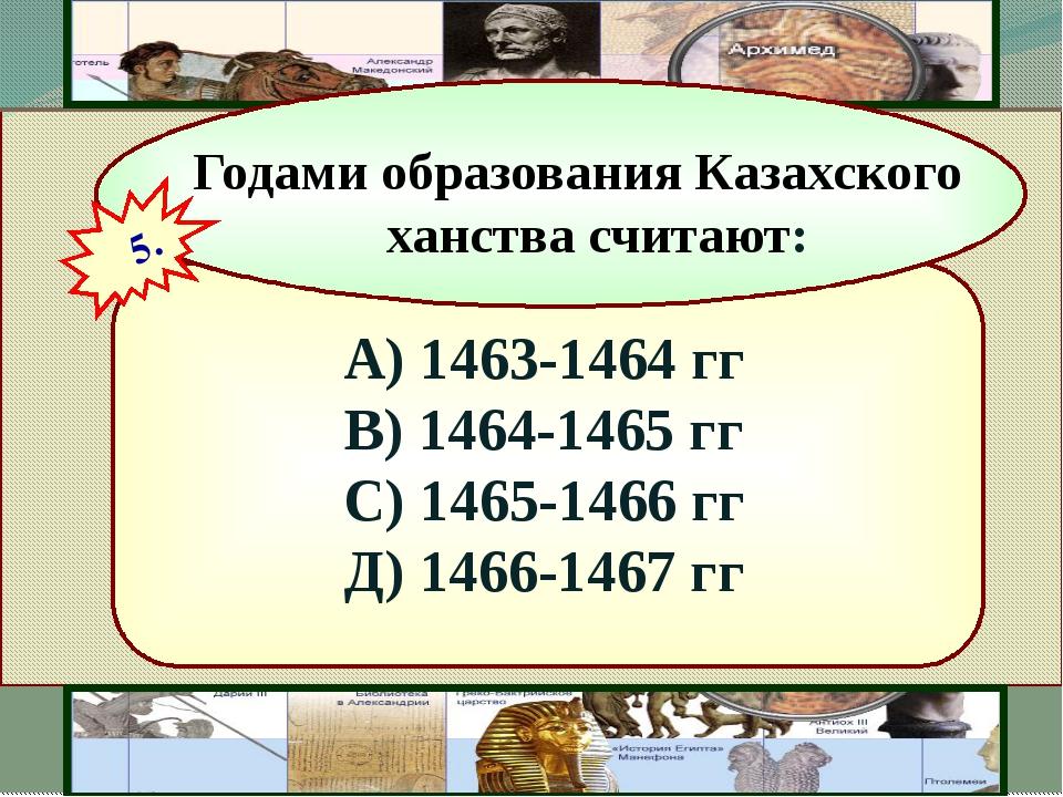 А) 1463-1464 гг В) 1464-1465 гг С) 1465-1466 гг Д) 1466-1467 гг Годами образ...