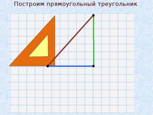 Построим прямоугольный треугольник