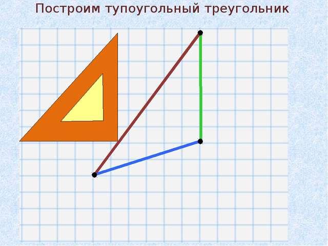 Построим тупоугольный треугольник