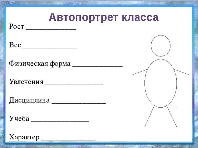 Автопортрет класса Рост _____________ Вес ______________ Физическая форма ___...