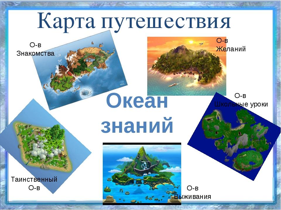 Карта путешествия Океан знаний О-в Знакомства О-в Школьные уроки О-в Выживани...
