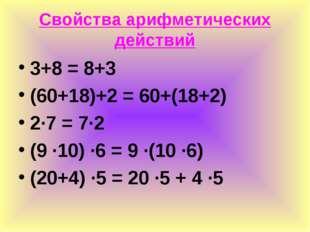 Свойства арифметических действий 3+8 = 8+3 (60+18)+2 = 60+(18+2) 2∙7 = 7∙2 (9