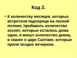 Код 2. К количеству месяцев, которых встретила падчерица на лесной поляне, пр