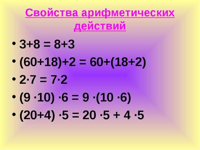 Свойства арифметических действий 3+8 = 8+3 (60+18)+2 = 60+(18+2) 2∙7 = 7∙2 (9...