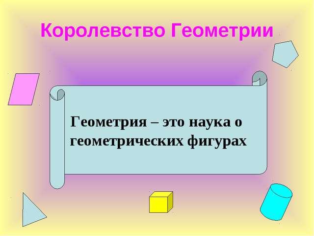 Королевство Геометрии Геометрия – это наука о геометрических фигурах