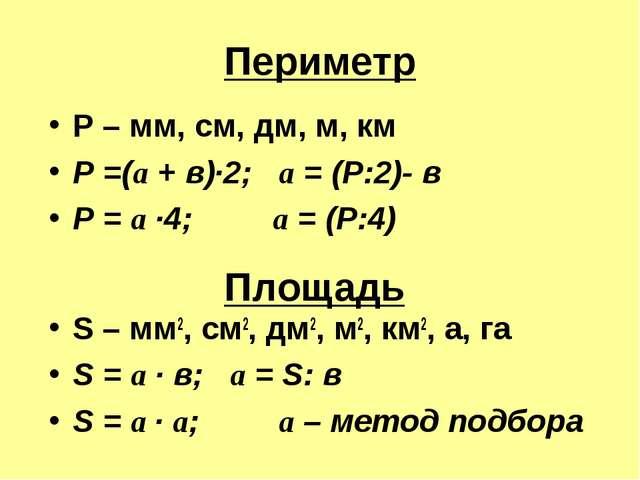 Периметр S – мм2, см2, дм2, м2, км2, а, га S = а ∙ в; а = S: в S = а ∙ а; а –...